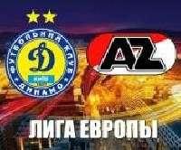 «Динамо»— «АЗ Алкмаар»: 2–0 (видеообзор)