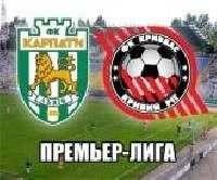 Обзор матча «Карпаты»— «Кривбасс»— 2:1