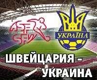 Видеообзор матча Швейцария— Украина— 2:2