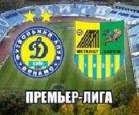 «Динамо»— «Металлист» 1:1. Ничья в пользу «Шахтера» и… «Металлиста»!