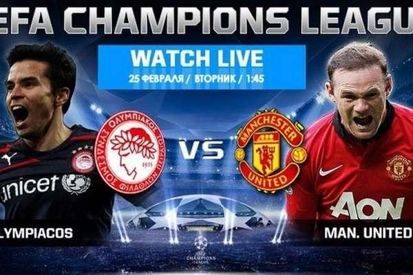 «Олимпиакос»— «Манчестер Юнайтед»: Анонс матча