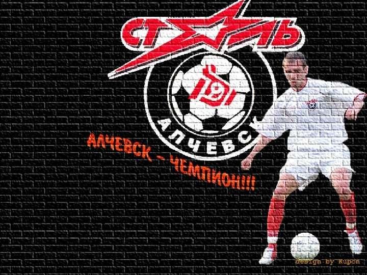 Алчевская «Сталь» снимается с чемпионата Украины