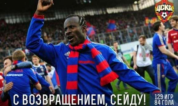 Официально. Сейду Думбия вернулся в ЦСКА