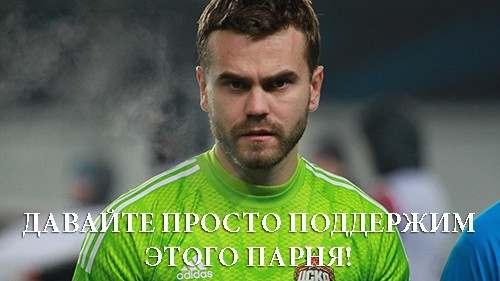 Акинфеев пропустил в 33-м матче Лиги чемпионов кряду