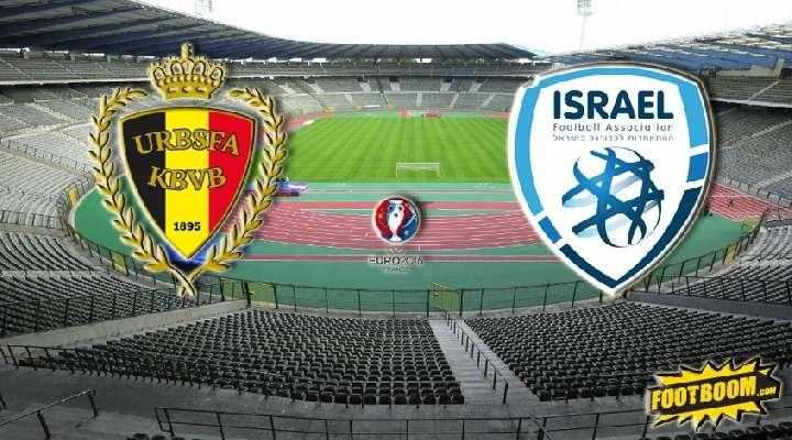 Отборочный тур Евро-2016. Бельгия— Израиль (Обзор матча)