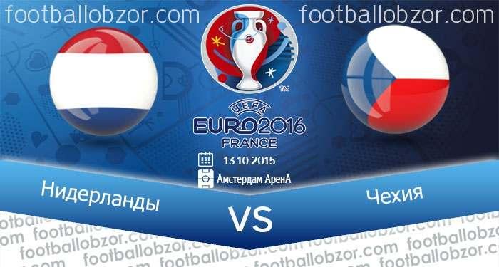 Отборочный тур Евро-2016. Нидерланды— Чехия (Обзор матча)