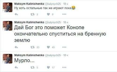 Максим КАЛИНИЧЕНКО: «Коноплянка - мурло!»