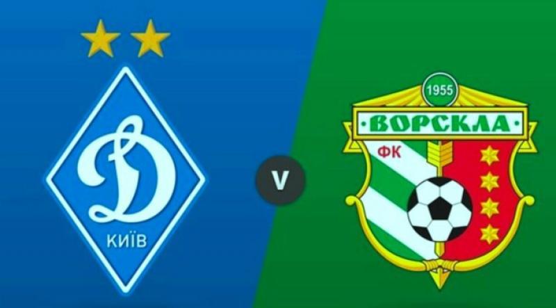 Динамо - Ворскла: где смотреть финал Кубка Украины