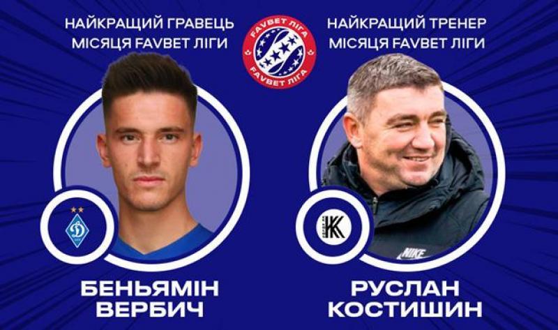Вербич — лучший игрок июля, Костышин — лучший тренер