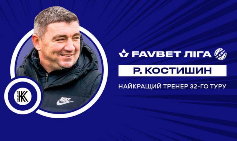 Костышин - лучший тренер УПЛ в июле