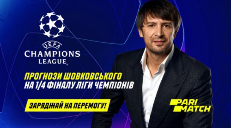 Лига чемпионов на финишной прямой. Прогноз Александра Шовковского