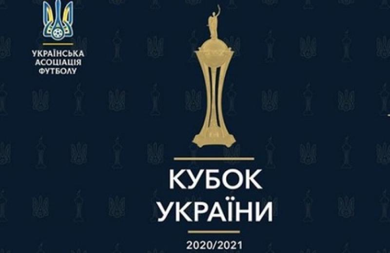 +11 клубов УПЛ. Жеребьевка Кубка Украины пройдет в пятницу
