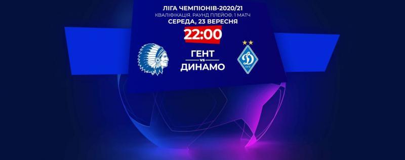 Гент - Динамо Киев прогноз букмекеров на матч плей-офф квалификации ЛЧ