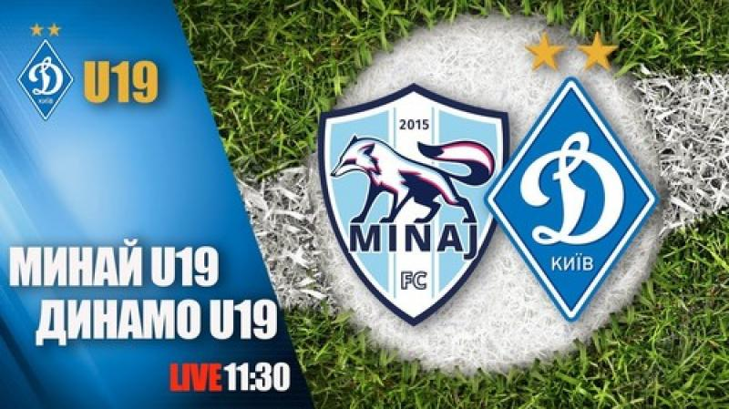 Минай U-19 – Динамо U-19. Смотреть онлайн