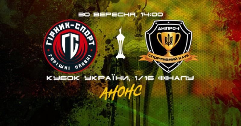 Горняк-Спорт – Днепр-1. Смотреть онлайн