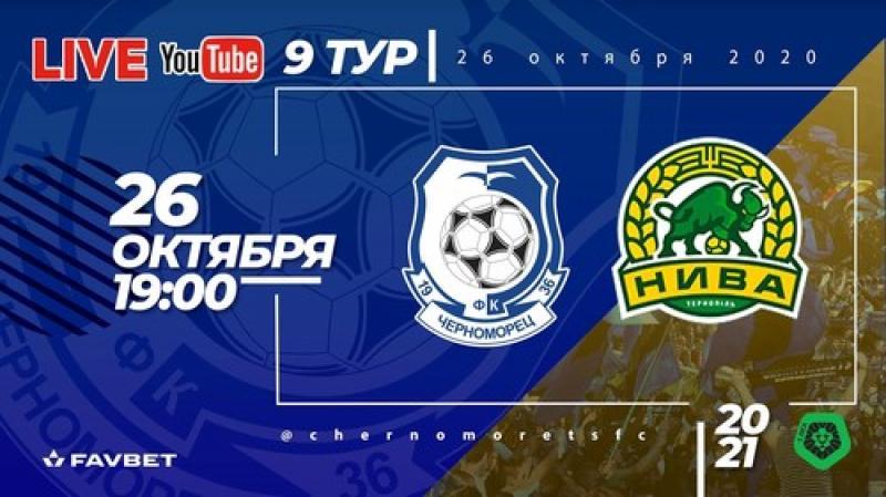 Черноморец – Нива Тернополь. Смотреть онлайн