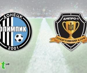 Где смотреть онлайн матч чемпионата Украины Олимпик - Днепр-1
