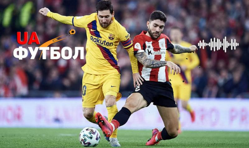 Барселона – Атлетик. АУДИО онлайн трансляция матча финала Суперкубка Испании