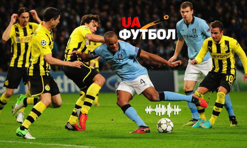 Манчестер Сити - Боруссия Д. АУДИО онлайн трансляция первого матча ¼ финала Лиги чемпионов