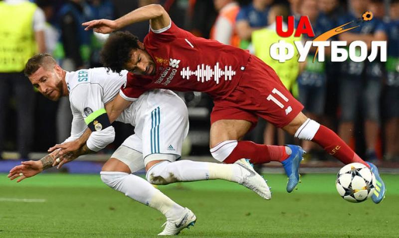 Реал - Ливерпуль. АУДИО онлайн трансляция первого матча ¼ финала Лиги чемпионов
