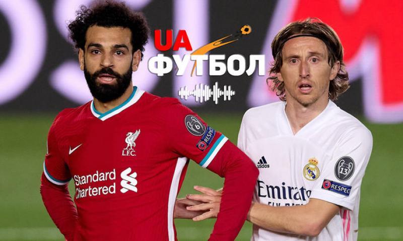Ливерпуль – Реал. АУДИО онлайн трансляция второго матча ¼ финала Лиги чемпионов