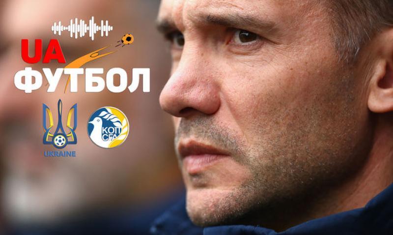 Украина - Кипр. АУДИО онлайн трансляция товарищеского матча