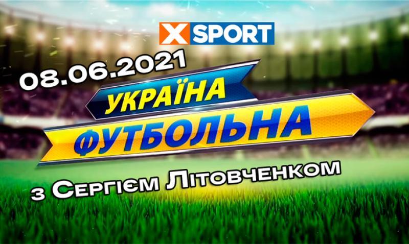 Свежий выпуск программы Украина футбольная с Сергеем Литовченко
