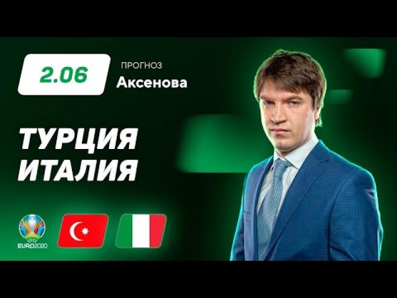 Турция — Италия: прогноз и ставка Александра Аксенова