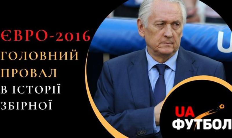 Главное фиаско в истории сборной. Почему Украина провалила Евро-2016