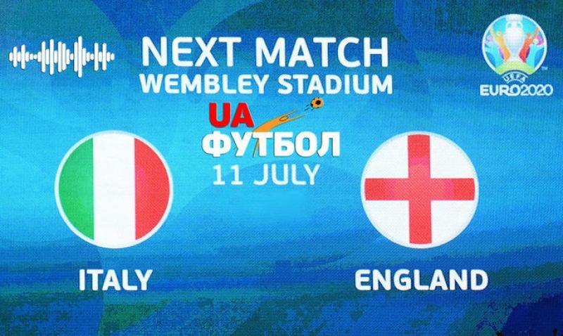 Италия - Англия. АУДИО онлайн трансляция финала чемпионата Европы