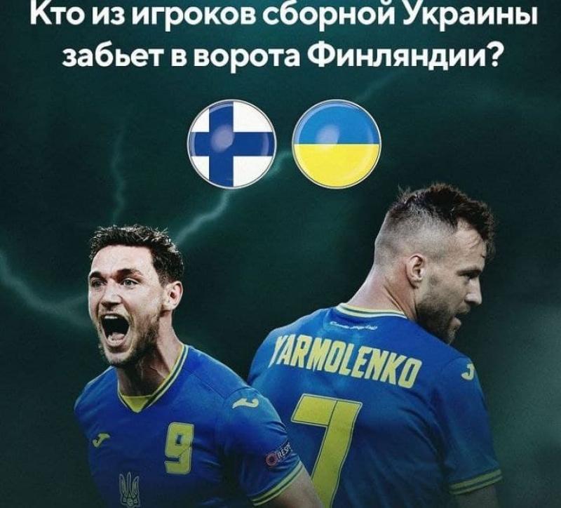 Финляндия - Украина: стартовые составы