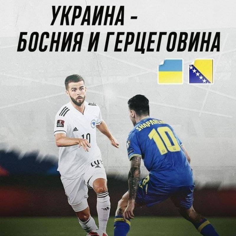 Украина - Босния и Герцеговина. Где и когда смотреть прямую видеотрансляцию матча отбора на ЧМ-2022