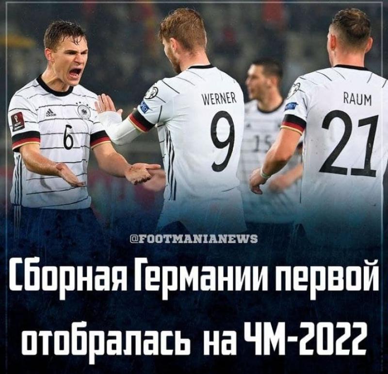 Сборная Германии первой квалифицировалась на ЧМ-2022