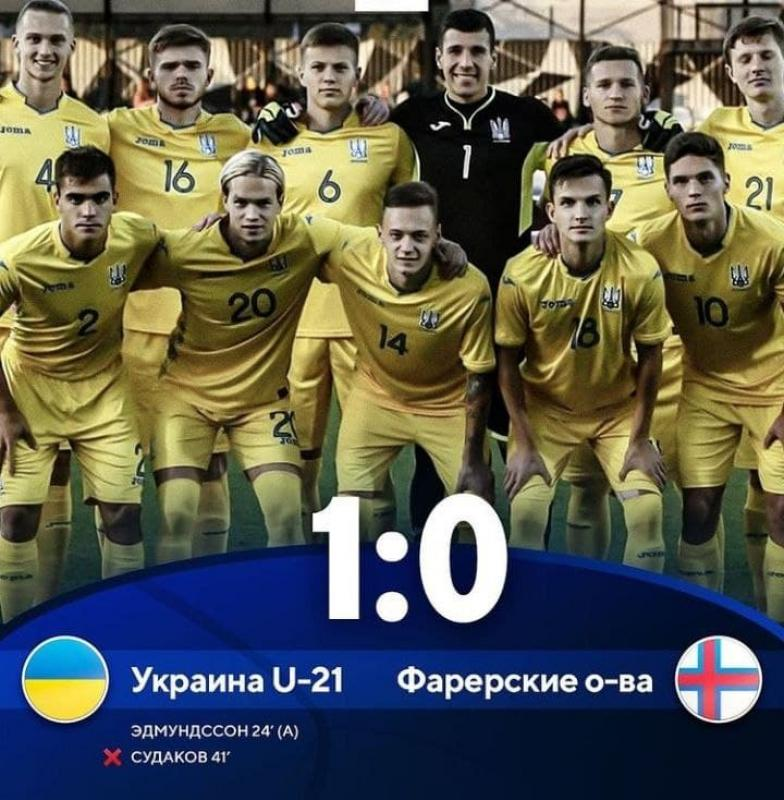 Молодежная сборная Украины минимально победила Фареры в отборе на Евро-2023