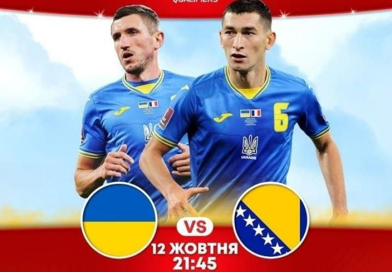 Украина - Босния и Герцеговина. АУДИО  трансляция матча отбора на чемпионат мира