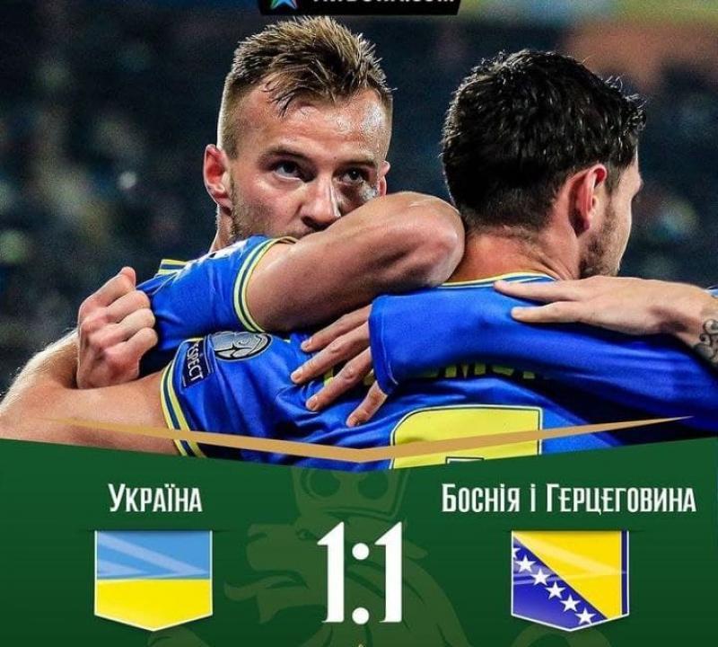 Украина - Босния и Герцеговина 1:1. Перспективы - сопернику, себе - нервы